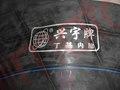 Камера колеса BAW 1044 Е2/E3, FAW 1031/1041, FOTON 1049A/C, YUEJIN 1041  6.50*16